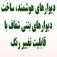 Divare Hooshmand-taliem-ir