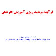 Farayande-Barname-Rizi-Amoozesh-Karkonan-Ramin-Aminzade.[taliem.ir]