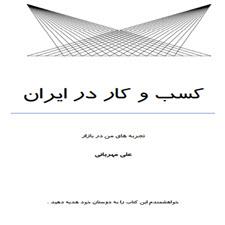 Kasbokar-Iran-Ali-Mehrabani.[taliem.ir]