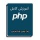 PHP va kar ba faylha-taliem-ir