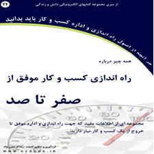 Rah-Andazi-KasboKare-Movafagh-Az-Sefr-Ta-Sad-FeraidunNeZhad.[taliem.ir]