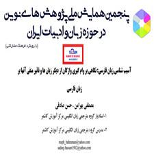asib shenasi zaban farsi-taliem-ir