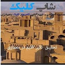 eghlim_memari