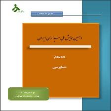 hemayesh_hesabdari_10
