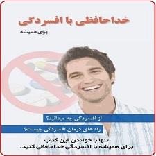 khodahafez_afsordegi