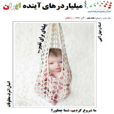 milyaderhaye iran_mag.[taliem.ir]