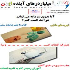 milyaderhaye iran_mag_14.[taliem.ir]