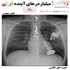 milyaderhaye iran_mag_18.[taliem.ir]