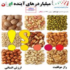 milyaderhaye iran_mag_19.[taliem.ir]