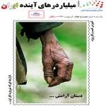 milyaderhaye iran_mag_22.[taliem.ir]