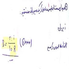 نکاتی از فیزیک پایان ترم