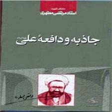 shahid_motahari_jazebe