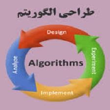 tarahi_algoritm