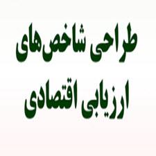tarhhaye Shakheshaie Arzyaabi-taliem-ir