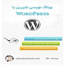 wordpress_learning_book